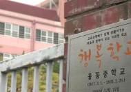 검찰, 조국 동생·동생 전처도 소환…웅동학원 의혹 조사