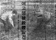 88년 '수원 여고생 살인'도?…'공백기' 유사 범죄 조사