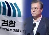 """문 대통령 """"검찰 성찰해야"""" 메시지…'절제된 검찰권' 표현"""