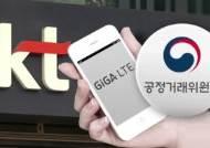전국 어디서나 기가 LTE?…KT에 '기만 광고' 시정명령