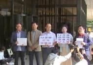 시민단체, '예일대 업무방해' 나경원 의원 추가 고발