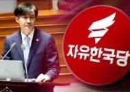 """""""배우자 구속돼도 장관 하나""""…조국 """"최종결과는 재판"""""""