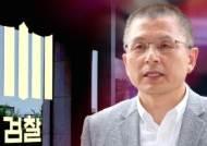 """황교안 '패트 수사' 자진 출석…의원들엔 """"출두 말라"""""""