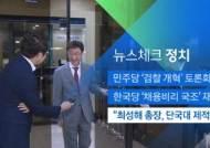 """[뉴스체크 정치] """"최성해 총장, 단국대 제적 확인"""""""