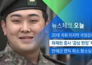 [뉴스체크|오늘] 하재헌 중사 '공상 판정' 재심의