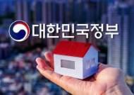 정부, 규제 강화로 '꼼수 대출' 차단…분양가 상한제는 보완
