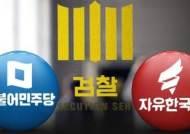 """여당, 조국 일가 수사팀 검사 고발…한국당 """"정치적 겁박"""""""