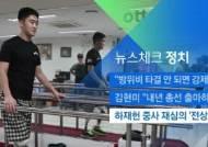 [뉴스체크|정치] 하재헌 중사 재심의 '전상' 판정
