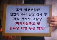 """집권여당, 검찰에 검찰 고발…""""윤석열 개혁안은 '시늉'"""""""