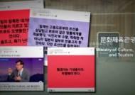 """""""지금은 친일이 애국"""" 발언한 문체부 고위공무원 '파면'"""