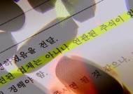 인보사 허가한 '약사심의위' 회의록엔…엉터리 심사 논란