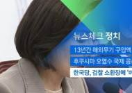[뉴스체크 정치] 한국당, 검찰 소환장에 '버티기'