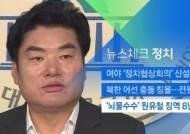 [뉴스체크|정치] '뇌물수수' 원유철 의원 징역 8년 구형