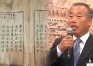 """상주본 소장자 거액 요구…문화재청 """"45회 면담, 성과 없어"""""""