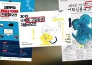 '학교 밖 청소년' 한 해 5만 명…대입 수시엔 '높은 벽'