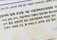 """민주연구원 """"조 장관 일가 압수수색 영장 남발…법원 개혁"""""""