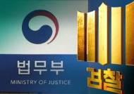 법무부, 고등검사장 권한 강화 추진…검찰총장 '분권'