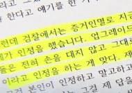 유시민의 알릴레오 '김경록 인터뷰'…전체 녹취록 보니