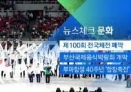 [뉴스체크|문화] 제100회 전국체전 폐막