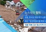 [뉴스체크|정치] 태풍 피해 3곳 재난지역 선포