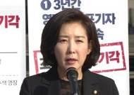 """[라이브썰전] 한국당, 대법원 앞 상복 항의…""""여권의 사법농단"""""""