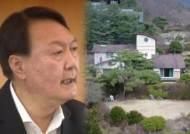 """[라이브썰전] """"윤석열도 별장 접대"""" 보도 vs 검찰 """"허위사실"""""""