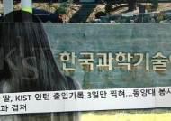 과방위도 '조국 국감'…딸 KIST 인턴 의혹 '집중포화'