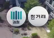 """""""조사단, 윤중천 진술 보고""""…과거사위 """"보고받은 적 없어"""""""