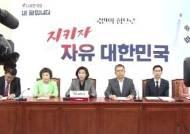 국감 일정 확인하는 검찰…한국당 의원들 '맞춤형' 소환 통보