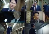 '보좌관2' 국회의원 당선된 이정재, 법무부장관 김갑수와 본격 대립 예고