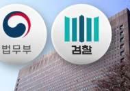 법무부·대검, 서울중앙지검 '특수부' 일단 유지하기로