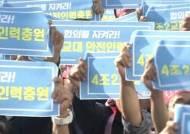 """철도파업, 오늘 오전 9시 종료…""""출근길 전철 정상운행"""""""