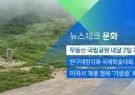 [뉴스체크|문화] 무등산 국립공원 내달 2일 개방