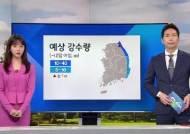 [기상정보] 종일 쌀쌀, 동해안 비…강원 산지 첫눈 예보