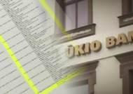 '문제의 은행' 적극 조사 나선 EU…금융당국은 소극 대처