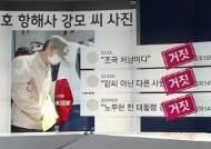 """[팩트체크] """"조국 처남이 세월호 항해사""""? 어떻게 퍼졌나"""