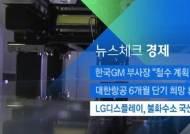 [뉴스체크|경제] LG디스플레이, 불화수소 국산 전환