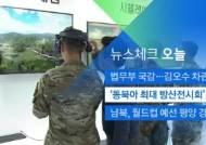 [뉴스체크|오늘] '동북아 최대 방산전시회' 개막