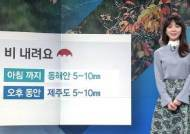 [날씨] 낮 서울 19도·강릉 16도 '서늘'…동해안·제주 비