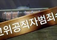 """여야, '조국 대전' 이어 '공수처 전투'…한국당 """"절대 불가"""""""