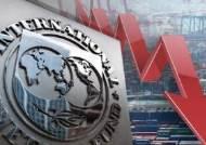 IMF, 올해 한국 성장률 전망 2.6→2.0%로 하향 조정