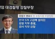 대검 감찰부장에 판사 출신 임명…'검사 직무 감찰'