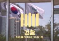 법무부 개혁위, '사건 전자배당' 전환 추진…검찰 지휘부 힘 뺀다