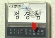 정경심 6차 조사…'입원증명서' 두고 검찰·변호인단 공방