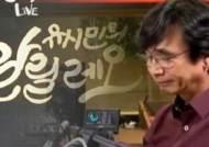 """'알릴레오' 출연자, 부적절 발언 논란…유시민 """"깊이 반성"""""""