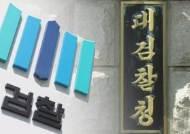 """검찰, 대검에 인권위…""""잘못된 수사 관행 고치겠다"""""""