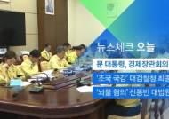 [뉴스체크 오늘] 문 대통령, 경제장관회의 주재