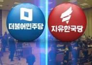 검찰총장 앞 '패트 수사' 공방…민주당 '신속' vs 한국당 '신중'