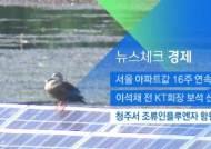 [뉴스체크|경제] 청주서 조류인플루엔자 항원 검출
