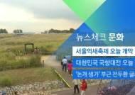 [뉴스체크|문화] 서울억새축제 개막…야간개장도
